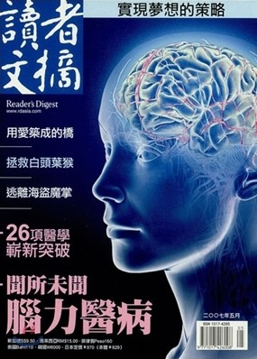 [정기구독] Reader's Digest China Edition(월간)