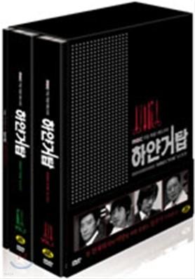하얀거탑 감독판 : MBC 특별기획 (8Disc)