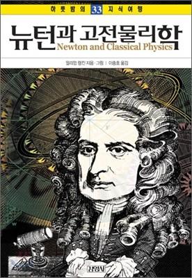 뉴턴과 고전물리학