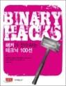 BINARY HACKS
