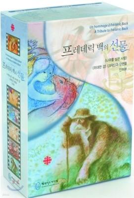 프레데릭 백의 선물 (4 DISC)