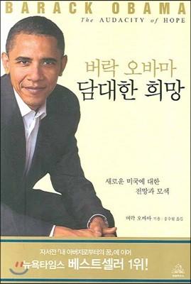 버락 오바마, 담대한 희망