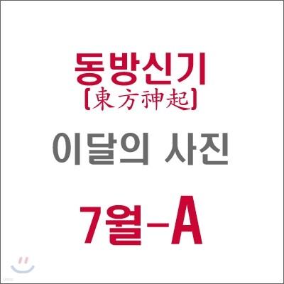 동방신기 (東方神起) : SM 이달의 사진(7월-A형)