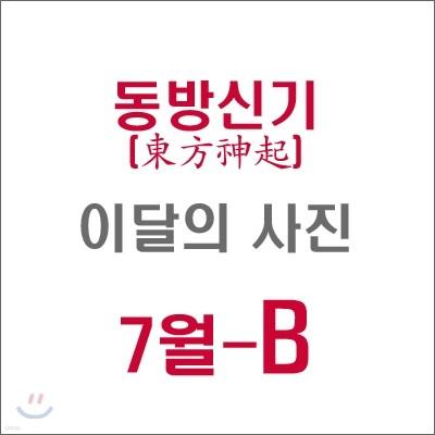 동방신기 (東方神起) : SM 이달의 사진(7월-B형)