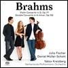 Julia Fischer 브람스: 바이올린 협주곡, 이중 협주곡 (Brahms: Violin Concerto Op.77, Double Concerto Op.102) 율리아 피셔, 다니엘 뮐러-쇼트