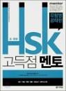 �ʡ��ߵ� HSK ����� ���� ���� ����