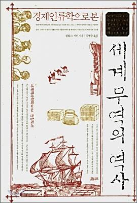 세계 무역의 역사
