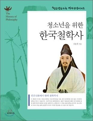 청소년을 위한 한국철학사