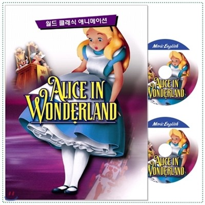 디즈니 무비잉글리쉬 이상한나라의 앨리스