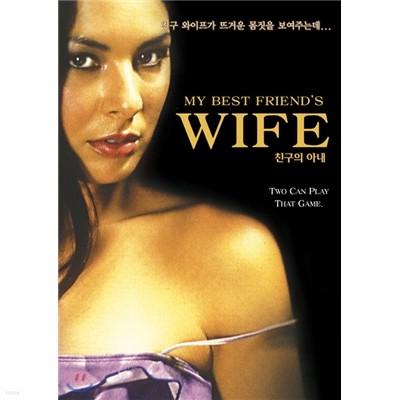 친구의 아내