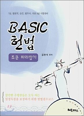 BASIC 헌법조문 따라잡기