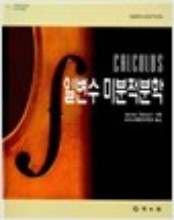 일변수 미분적분학 - Sixth Edition