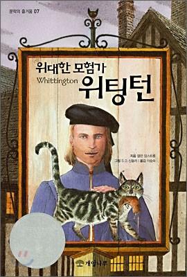 위대한 모험가 위팅턴