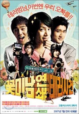 슈퍼 주니어 (Super Junior) - 꽃미남 연쇄테러사건 : 영화 포스터