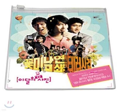 슈퍼 주니어 (Super Junior) - 꽃미남 연쇄테러사건 : 이달의 사진 특별판 B형