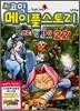 코믹 메이플스토리 오프라인 RPG 22