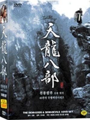 천룡팔부(天龍八部) 무협액션 시리즈