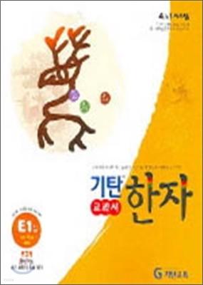 기탄 교과서 한자 E단계 1집