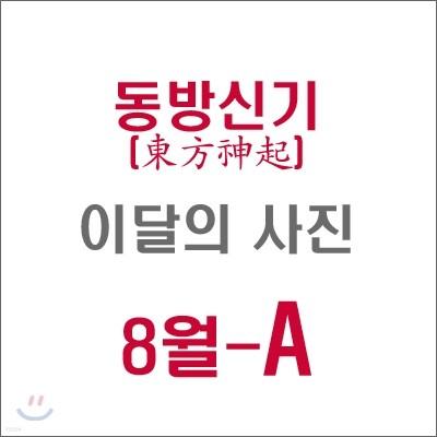 동방신기 (東方神起) : SM 이달의 사진(8월-A형)