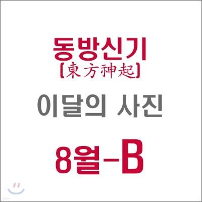 동방신기 (東方神起) : SM 이달의 사진(8월-B형)