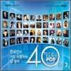 한국인이 가장 사랑하는 팝 음악 40 Vol.2 (Best Of The Best POP Vol.2)