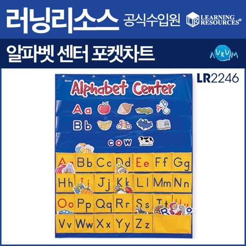 러닝리소스 알파벳센터 포켓차트(LR2246)