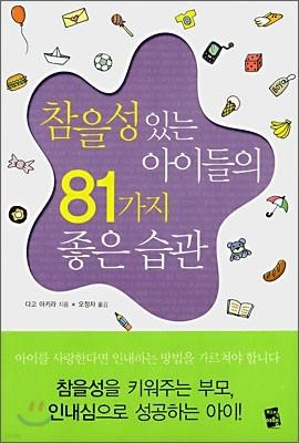참을성 있는 아이들의 81가지 좋은 습관