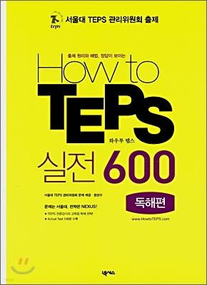 How to TEPS 실전 600 독해편