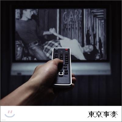 동경사변 (東京事變) - Killer Tune