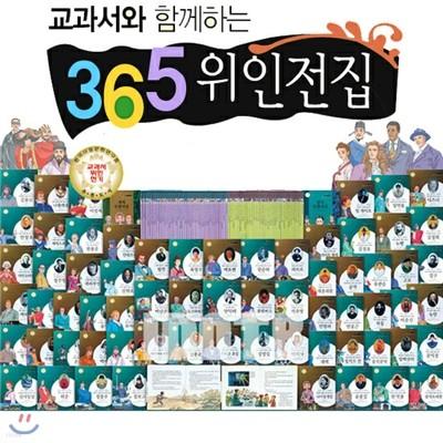 교과서와 함께하는 365 한국,세계 대표위인 (전72권)