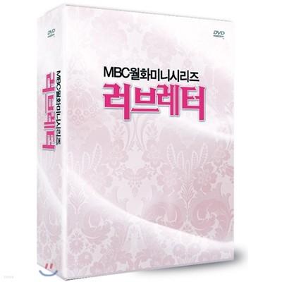 MBC 러브레터 보급판 (6디스크)