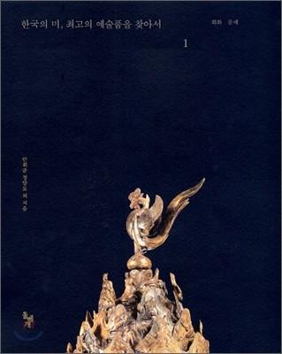 한국의 미, 최고의 예술품을 찾아서 1