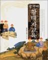 [중고] 중국의 황태자 교육