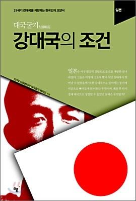 강대국의 조건 : 일본