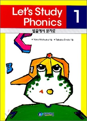 Let's Study Phonics 1