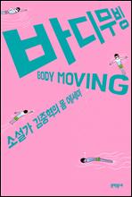 [�����Ǹ�] �ٵ� BODY MOVING