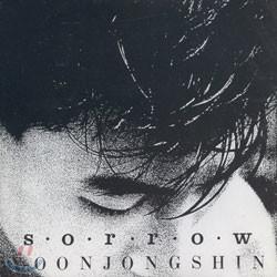 윤종신 2집 - Sorrow