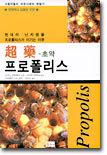 초약 프로폴리스 : 꿀벌이 주는 최고의 선물
