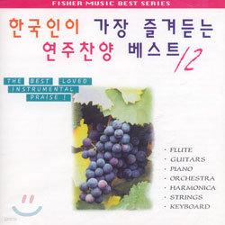 한국인이 가장 즐겨듣는 연주찬양 베스트 12