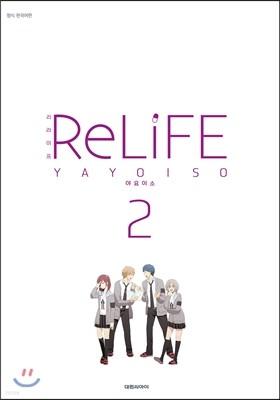 리 라이프 RE LiFE 2