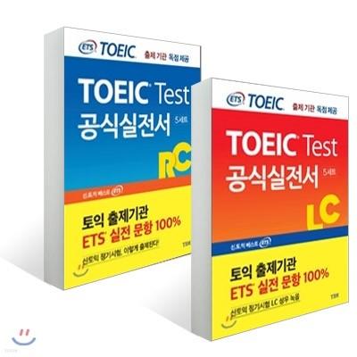 ETS 신 토익 공식실전서 RC + LC 세트