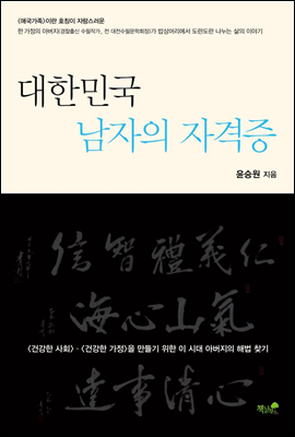 대한민국 남자의 자격증
