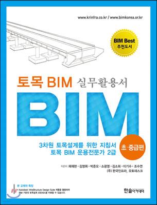 토목 BIM 실무 활용서 초·중급편