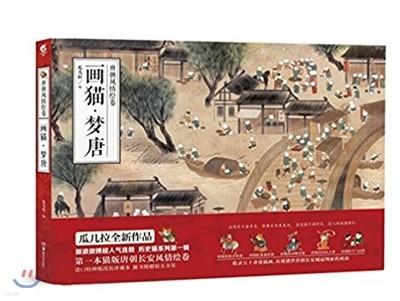畵猫·夢唐 화묘몽당