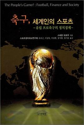 축구,세계인의 스포츠