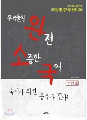 우리들의 완전 소중한 국어 풀기책 3