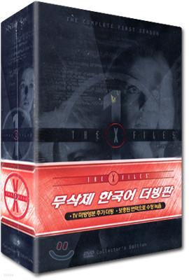 엑스 파일 : 시즌 1 박스 셋트 (7Disc)