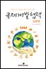 국제개발협력 심화편