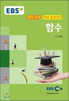 EBS 강의교재 중학 수학 개념 끝장내기 함수 (2021년용)