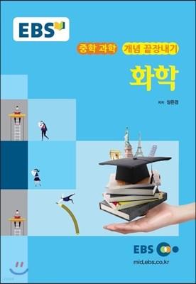 EBS 강의교재 중학 과학 개념 끝장내기 화학 (2021년용)